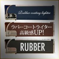 pr_rubber310