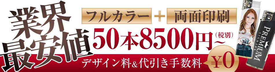業界最安値50本8000円(税別)
